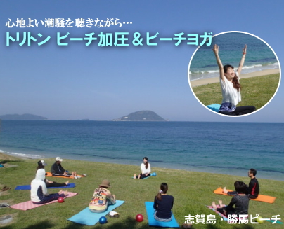 image_beach_yoga.jpg