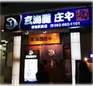 image_genkaisyoya.jpg