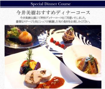 dinner-miki2010.jpg