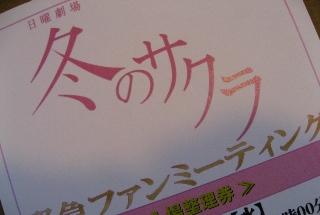 fuyusaku-fanmi.jpg