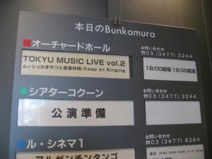 tokyu-0.jpg
