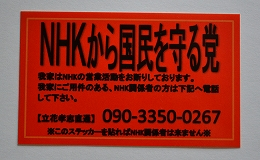 NHKから国民を守る党ステッカー