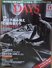 デイズジャパン11月号