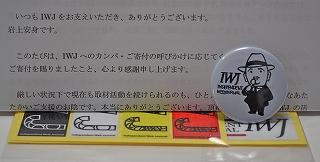 IWJ缶バッジ