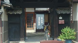 小岩井紬工房