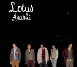 嵐 - Lotus