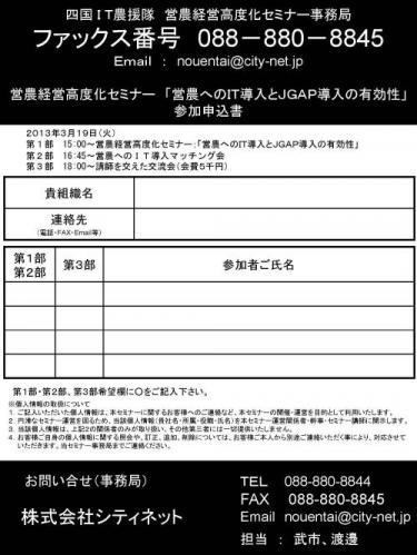 営農高度化セミナー(2)20130319