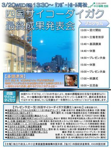 四国サイコー大学(1)