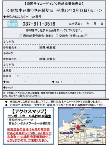 四国サイコー大学(2)