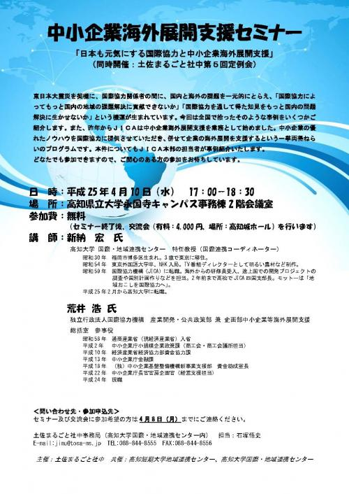 中小企業海外展開支援セミナー