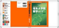 kagakusha_Book.jpg