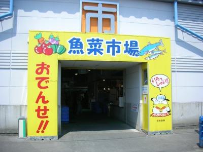 宮古魚菜市場