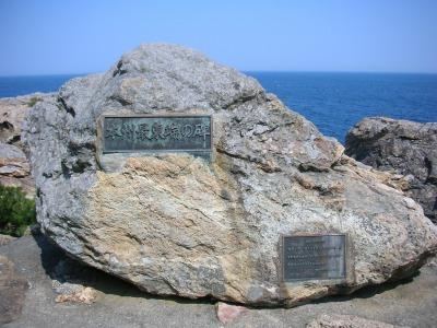 本州最東端の碑