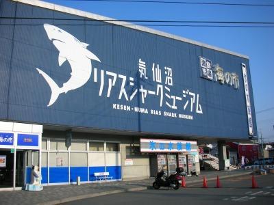 海鮮市場・海の市
