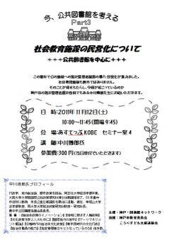 中川氏講演会チラシ表