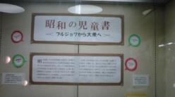 兵庫図書館2011.10.07展示タイトル