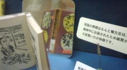 兵庫図書館展示2011.10.07おぢいさんのランプ