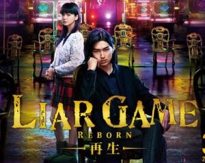 LIAR-GAME-REBORN-300x239.jpg