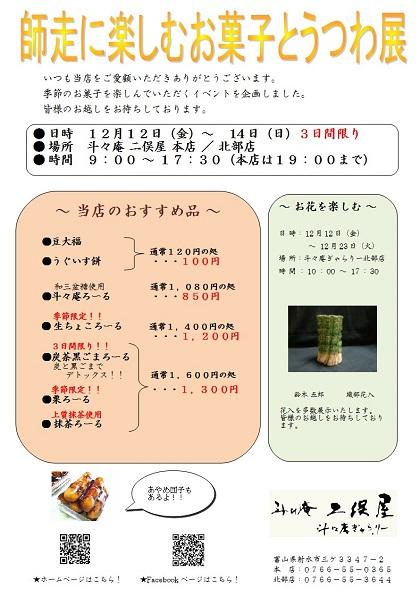 oshirase-2(420).jpg