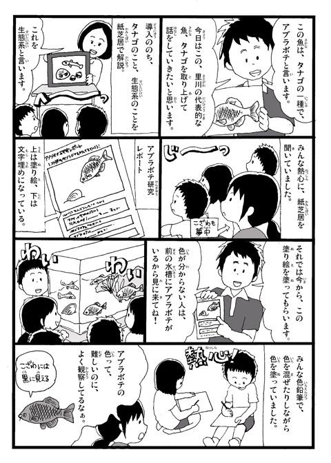 環境授業13