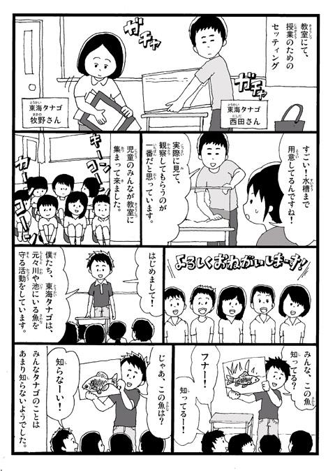 環境授業12