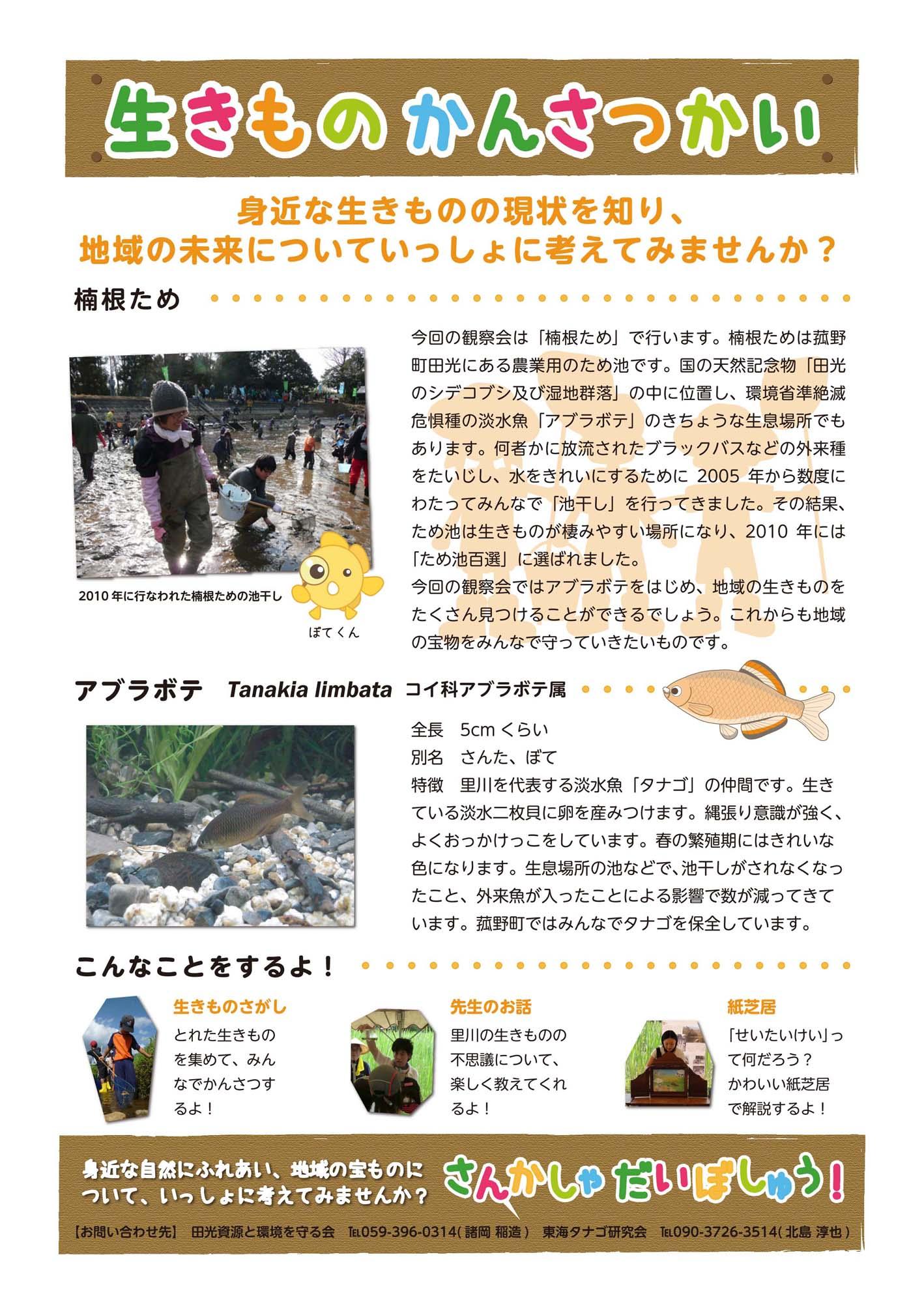 20121027田光観察会チラシ裏