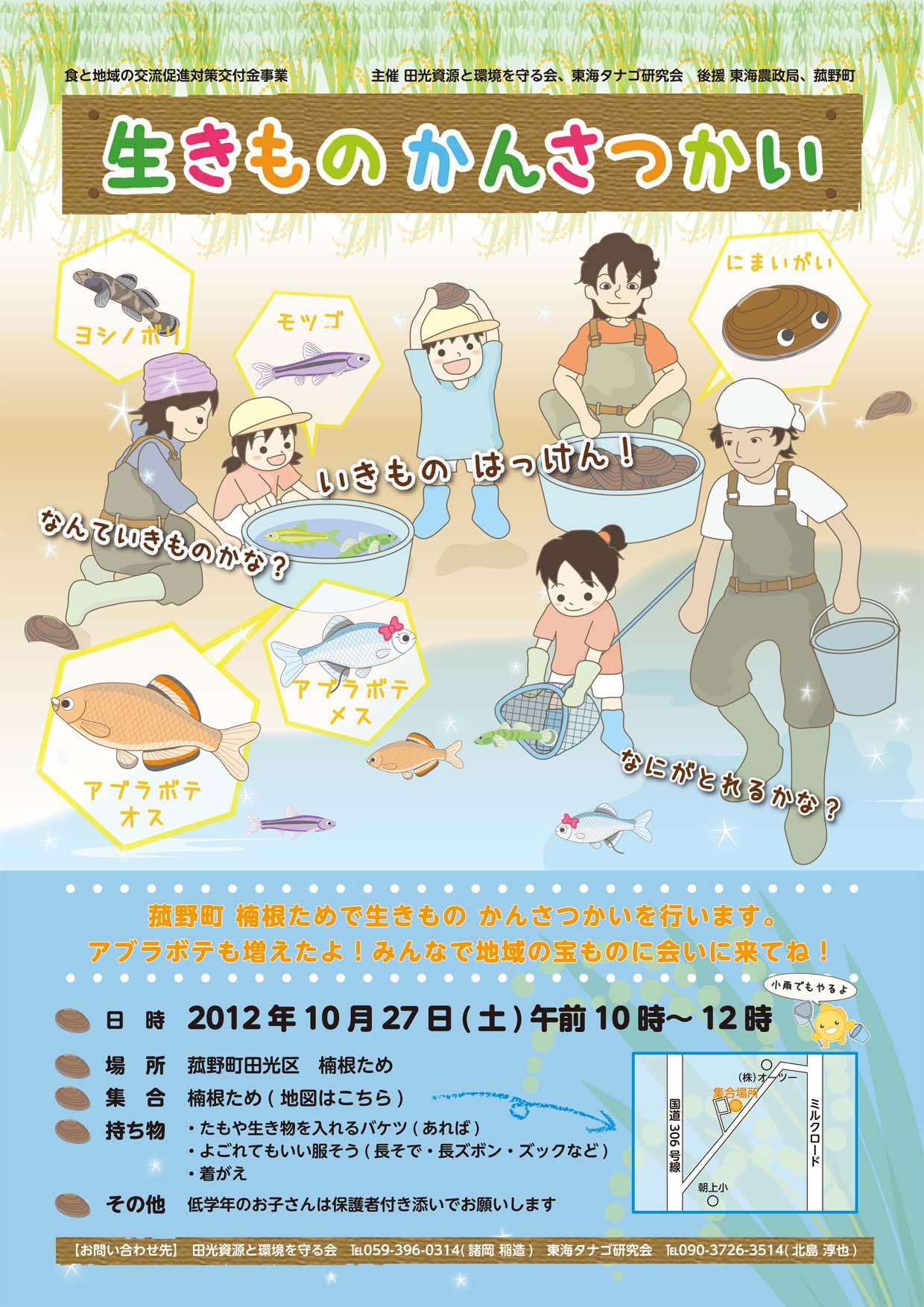 20121027田光観察会チラシ