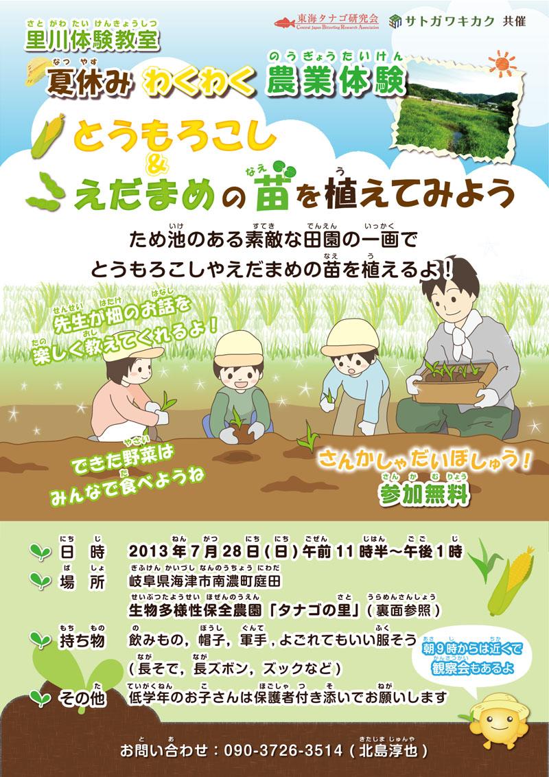 里川体験教室【表】