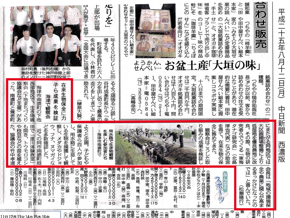 20130812里川体験教室中日新聞