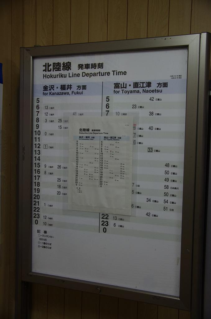 表 富山 駅 時刻