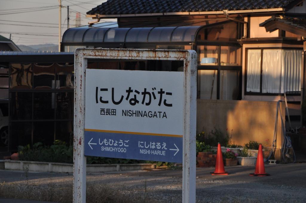 20141025nishinagata1.jpg