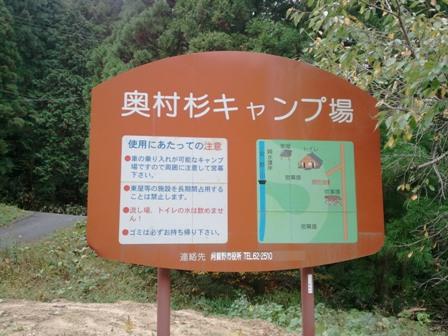 奥村杉キャンプ場