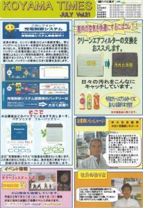KOYAMA TIMES Vol.21