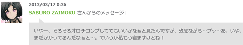 try20130317-2.png