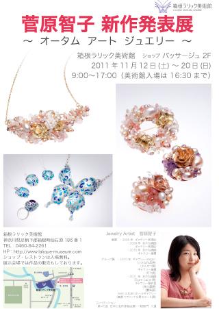 2011_箱根ラリック美術館新作発表展_ポスター