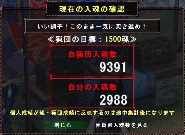 入魂100413