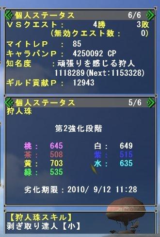 mhf_20100905_234941_781s.jpg