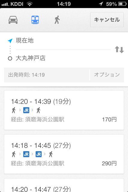 GoogleMap電車2