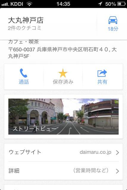 GoogleMap大丸ストリートビュー