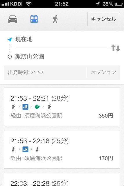GoogleMap諏訪山公園電車1