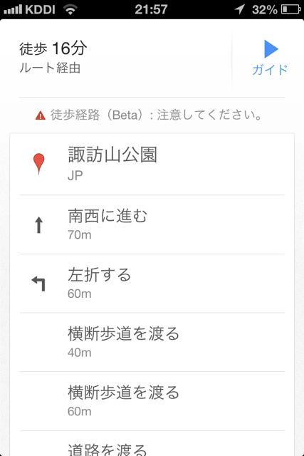 GoogleMap諏訪山公園ルート