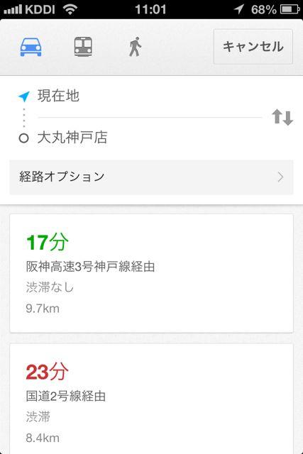 GoogleMap車候補