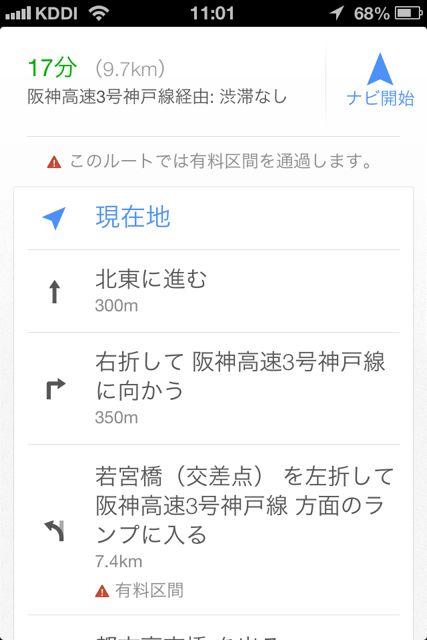 GoogleMap車順路