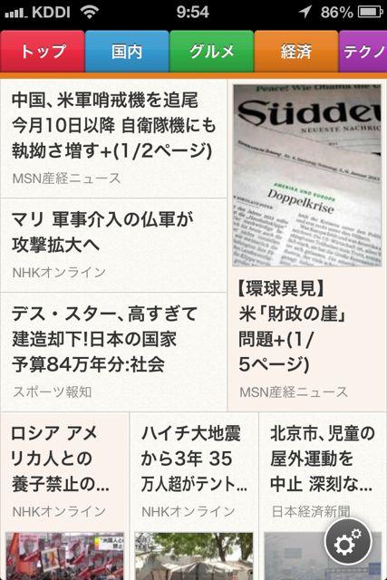 SmartNewsトップ