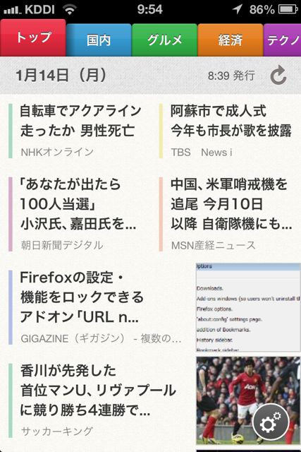 SmartNewsトップ2