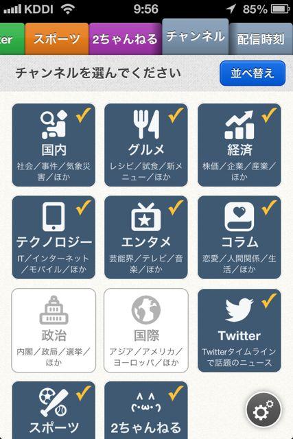 SmartNewsチャンネル