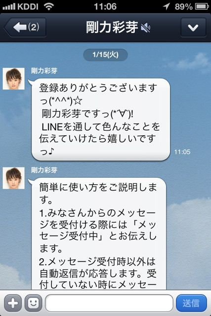 LINE剛力