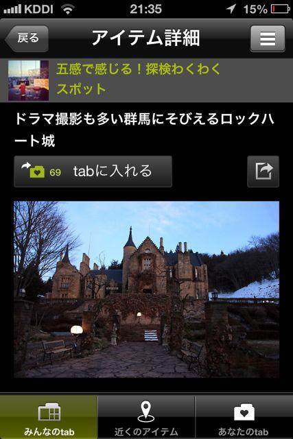 tab お城