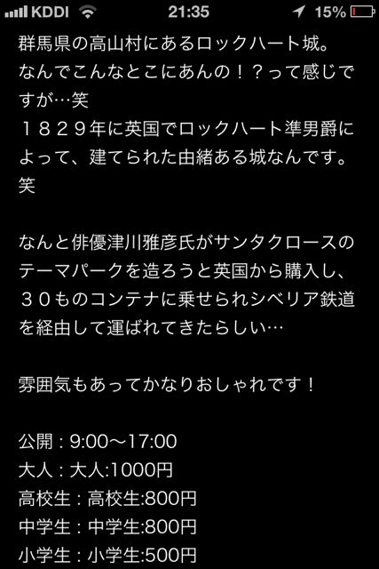 tab お城2