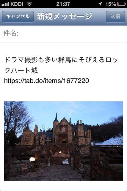 tab お城5